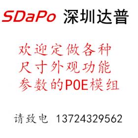 达普SDAPO POE模组 POE木琶?置ㄉ衤碛霸海块 欢迎定制 定做 OEM ODM